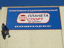 Монтаж баннера к стене альпинистами